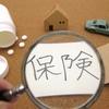 社会保険は任意継続すべき?セミリタイア前に検討しよう!