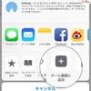 iOSのホーム画面へ追加 に対応しました。