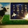 コクのある牛乳アイス 『株式会社ダイマル乳品 北海道産牛乳をたっぷり60%使ったモナカ』 を食べてみました。