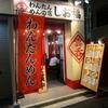 【今週のラーメン1353】 わんたんめんの店 しお福 (東京・新橋) わんたんめん・細麺・大盛り