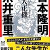 【2076冊目】吉本隆明・糸井重里『悪人正機』