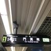 大阪メトロの2つのリニア地下鉄路線の発車標です!