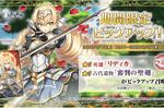 【Epic Seven-エピックセブン】リディカ&バサールピックアップ