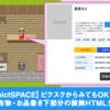 ピクスクからみてもOK!pictSPACE 頒布物・お品書き下部分の装飾HTMLタグ