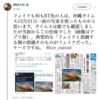 フェイクではないと主張するキムぶた津田大介の非論理性