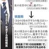 安倍首相、だんまり戦術 憲法改正「発言控えた方が」 - 朝日新聞(2016年10月13日)
