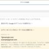 Chromebookへのログインを制限する