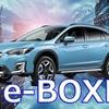 ● スバルXVにe-BOXER搭載モデル追加 2.0リッターエンジンに電動化技術をプラス