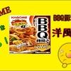 ダイエットを始める!それと、KAGOMEのBBQ(バーベキュー)豚焼きは洋風酢豚だった!って話