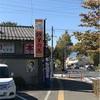 餃子の店(南松本)