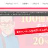 PayPay 100億円キャンペーン終了!その後はどうなる?