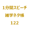 初夢「1富士2鷹3茄子」の茄子は、どこの茄子?【1分間スピーチ|雑学ネタ帳122】