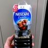 【今日の食卓】ペットボトル入りコーヒーの甘味料「アセスルファムk」の安全性に疑問が残るので「無糖」に変えた