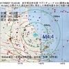2017年09月07日 15時42分 岩手県沿岸北部でM4.4の地震