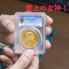 アンティークコイン投資 雲上の女神 降臨!in 神戸・三宮・元町 VLOG#25