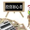 資産運用の始め方|初心者におすすめの投資法とは?【動画で学ぶ】