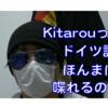 【動画有り】Kitarouって本当にドイツ語喋れるのか検証
