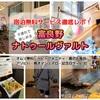 【富良野】子連れ大歓迎!『ナトゥールヴァルト』無料サービスがいっぱい!記念日にはフルーツ盛り合わせも無料!