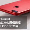【2017年6月】BIGLOBE SIMの通信速度、実際のところどうなの?【iPhoneで計測】