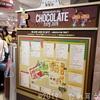 チョコレート博覧会 in 阪急梅田に行ってきたのでレビュー・口コミ AUDREY(オードリー)のチョコがおすすめ