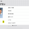 【ウイイレアプリ2019】アレクシ ブラン レベマ能力値&確定スカウト!!