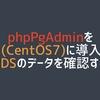 【AWS】phpPgAdminをEC2(CentOS7)に導入し、RDSのデータを確認する