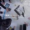 グローバル・リンク・マネジメント(3486)が12月13日に東証マザーズに新規上場!IPOスケジュール、幹事証券会社などのまとめ