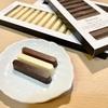 『ホテルショコラ』カカオ65%のミルクチョコとヴィーガンチョコでダイエット時でも罪悪感なしのおすすめチョコレート。