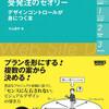 自著「Webデザイン受発注のセオリー」が9月6日発売予定です