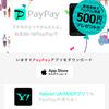 キャッシュレス決済を導入していない行きつけの店にpaypay決済導入をリクエストしました