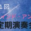 相模原ウインド・アンサンブル 第31回定期演奏会 6月27日(日)開催!