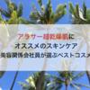 アラサー超乾燥肌にオススメのスキンケア 〜美容関係会社員が選ぶベストコスメ〜