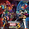 『ULTIMATE MARVEL VS. CAPCOM 3』とはどんなゲームか?