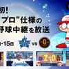 Abema TVでパワプロ仕様の生中継!実況アナウンサーは安部 憲幸さん?【9/14・15 横浜 vs 巨人】