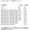24・25日は東日本選手権です。