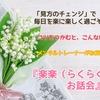 『楽楽(らくらく)お話会』5月開催のお知らせ