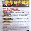 週刊エコノミスト 2019年10月08日号 大揺れ!香港・台湾・韓国/議決権開示 日本生命が初開示 3年目の議決権結果