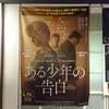 【映画】ある少年の告白