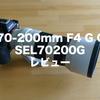 SONYの望遠ズームレンズSEL70200Gをレビュー!ポートレートにも使える!