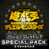 20thシークレットレア SPECIAL PACK全10種のシングル相場・買取価格をチェック!!全体的に値下がり傾向・・・