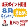 楽天ポイント・楽天Pay・楽天カードのキャンペーンのまとめ【8月版】