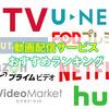 定額制の動画配信サービスおすすめランキング|映画・ドラマ・アニメ見放題徹底比較