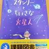 「スタンリーとちいさな火星人」低学年課題図書【読書感想文の書き方】