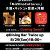 溝の口にて新イベント開催決定!その名もMiZOnoCultures(ミゾノカルチャーズ)!