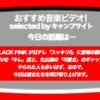 第279回【おすすめ音楽ビデオ!】BLACK PINK、日本のメディアに登場!今日の日テレ「スッキリ!!」で生出演の衝撃。MVと違った「生のかわいらしさ」にやられた人も多いはず、な、一方でそのMVの切れ味が、韓国アーティストの魅力なのでしょう、な、毎日22:30更新のブログです。