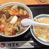 【静岡ラーメン】悟空林(両替町)でランチで野菜摂取。