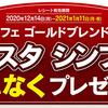 サンリブ&ネスレ日本共同企画|ネスカフェゴールドブレンドバリスタシンプルをもれなくプレゼント!
