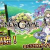 WebGL版「強くてNEW GAME」にニフクラ mobile backendが採用されました