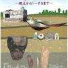 [考古学]★とまこまい考古コレクション 縄文からトーチカまで 展