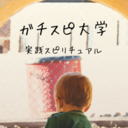 実践スピリチュアル ガチスピ大学